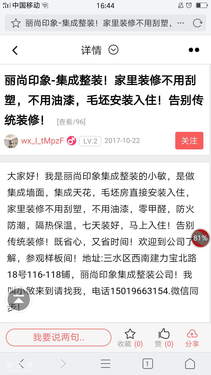 Screenshot_2017-12-19-16-44-33-22.png