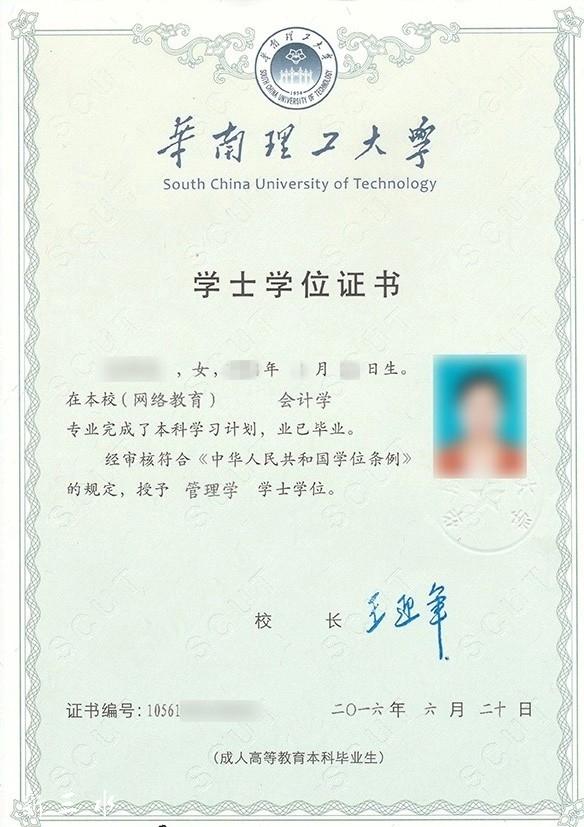 华南理工大学毕业证样本2.jpg