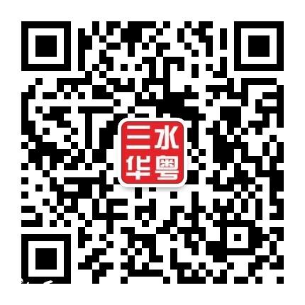二维码-三水华粤.jpg