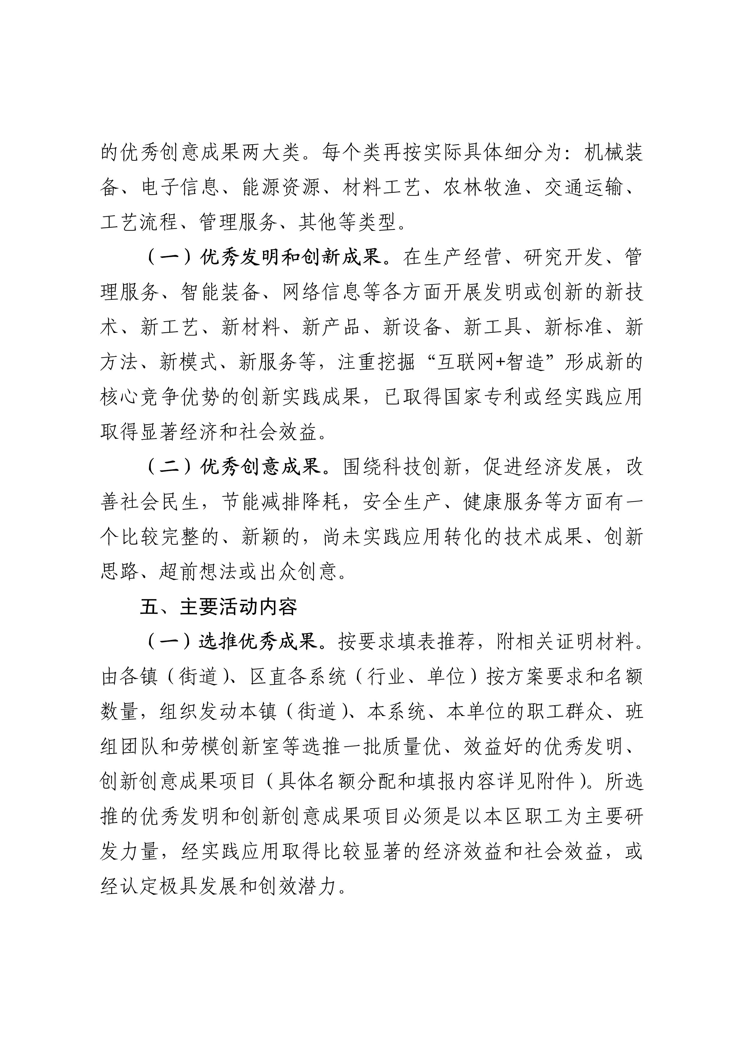 """关于印发《2019年三水区职工合理化建议""""金点子""""推荐申报评选活动方案》的通知_3.jpg"""