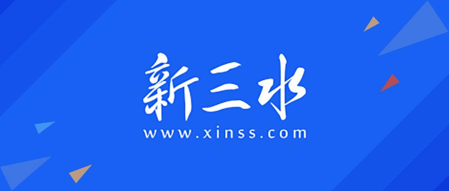 新三水logo02.jpg