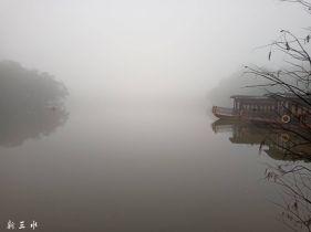 《雾锁鸳鸯湖》