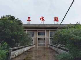 三水站 建于1985年,2016年停止货物运输,2