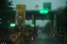 个条湿滑嘅高速公路
